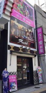 東京着物レンタル浅草愛和服の3号店