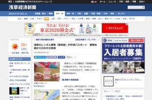 浅草経済新聞
