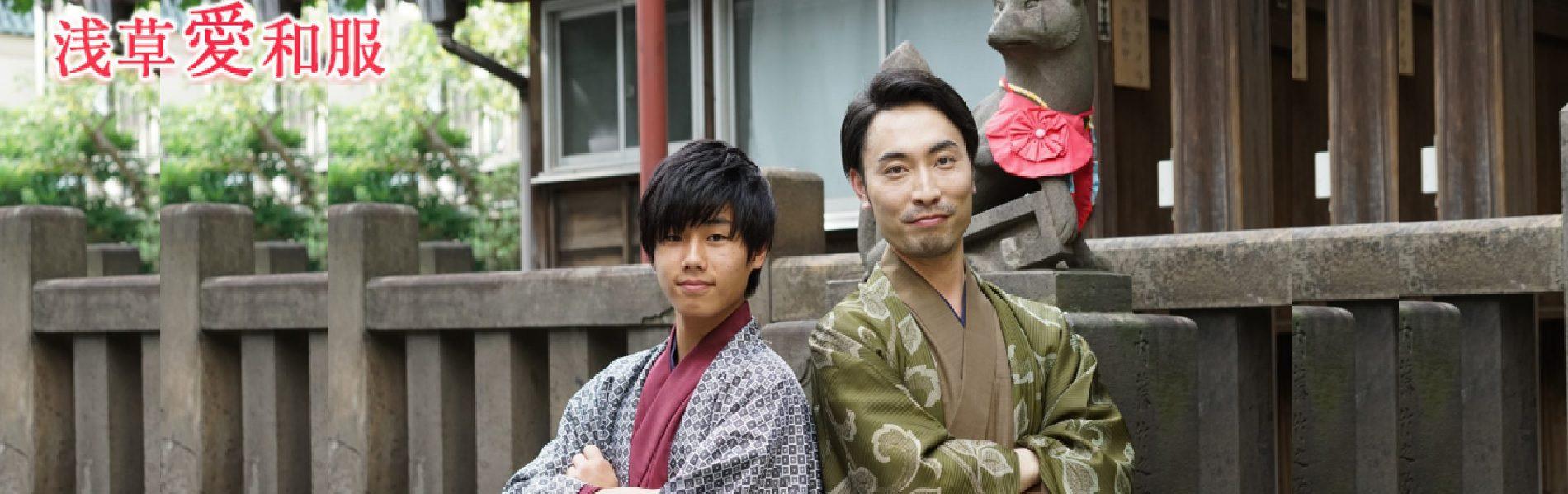 東京着物レンタル浅草愛和服の男性モデル