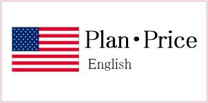 プラン・料金 English