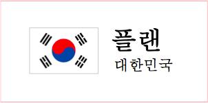 プラン・料金 韓国
