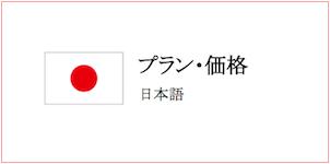 プラン・料金 日本