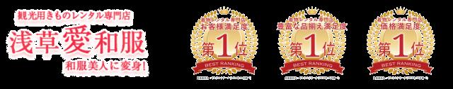東京 着物レンタル浅草愛和服