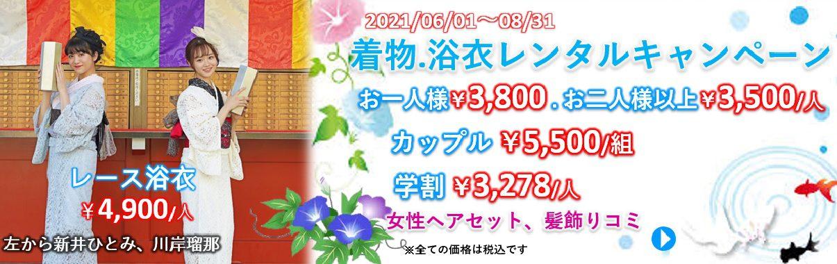 浅草浴衣キャンペーン